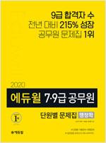 2020 에듀윌 7.9급 공무원 단원별 문제집 행정학