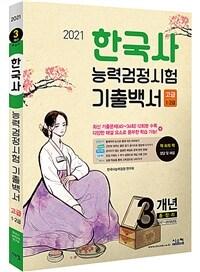 (2021)한국사 능력검정시험 기출백서 고급 1ㆍ2급 3개년 총정리 / 3판