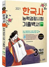 (2021)한국사 능력검정시험 기출백서 중급 3ㆍ4급 3개년 총정리 / 3판