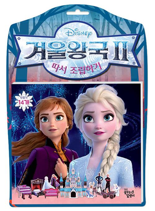 디즈니 겨울왕국 2 따서 조립하기