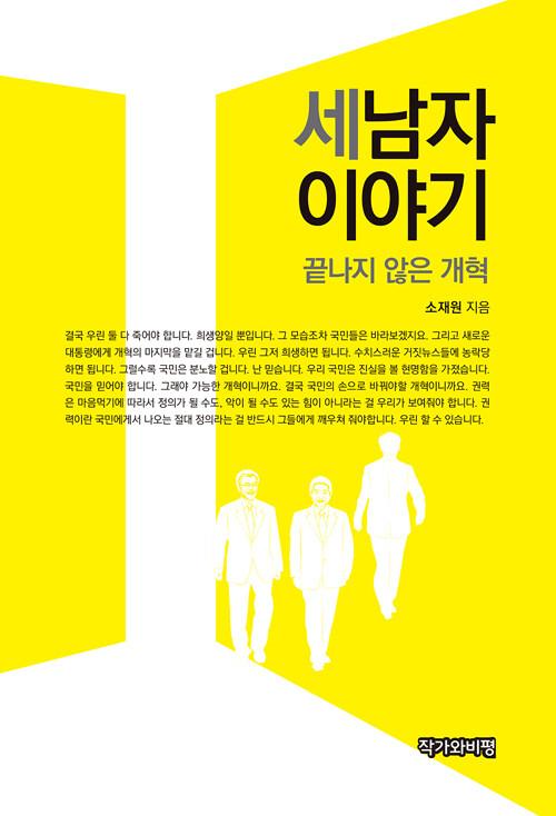 세 남자 이야기 : 끝나지 않은 개혁