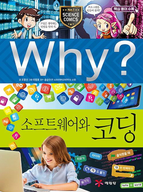 Why? 소프트웨어와 코딩