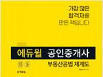 2020 에듀윌 공인중개사 부동산공법 체계도 (스프링)