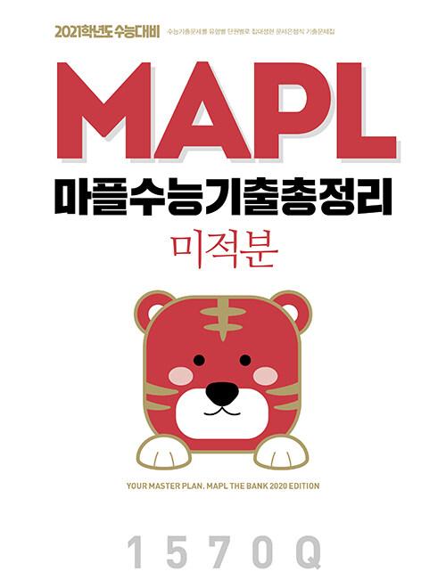 MAPL 마플 수능기출총정리 미적분 (2020년)