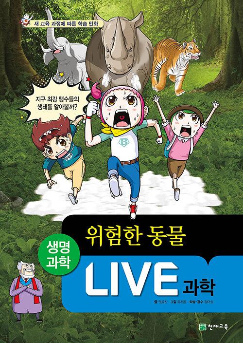 Live 과학 생명과학 32 : 위험한 동물