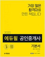 2020 에듀윌 공인중개사 2차 기본서 부동산세법