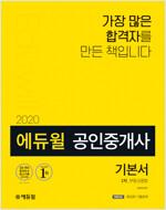 2020 에듀윌 공인중개사 2차 기본서 부동산공법