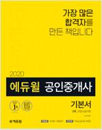 2020 에듀윌 공인중개사 2차 기본서 부동산공시법