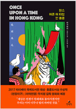 원스 어폰 어 타임 인 홍콩