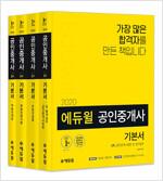 [세트] 2020 에듀윌 공인중개사 2차 기본서 세트 - 전4권