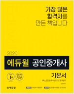 2020 에듀윌 공인중개사 2차 기본서 공인중개사법령 및 중개실무