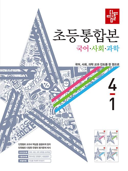 디딤돌 초등 국어.사회.과학 통합본 4-1 (2020년)