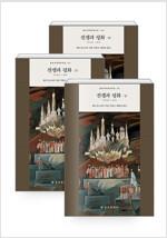 [세트] 전쟁과 평화 세트 - 전3권