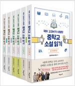 국어 교과서가 사랑한 중학교 소설 읽기 세트 - 전6권
