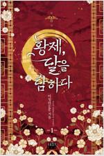 [세트] 황제, 달을 탐하다 (총3권/완결)