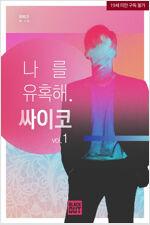 [세트] [BL] 나를 유혹해, 싸이코 (총3권/완결)