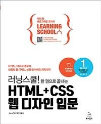 러닝스쿨! 한 권으로 끝내는 HTML+CSS 웹 디자인 입문 : HTML, CSS 기초부터 반응형 웹 디자인, 실전 웹 사이트 제작까지