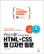 러닝스쿨! 한 권으로 끝내는 HTML + CSS 웹 디자인 입문