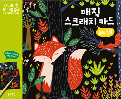 매직 스크래치 카드 : 숲속 동물