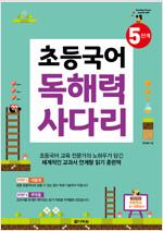 초등국어 독해력 사다리 5단계