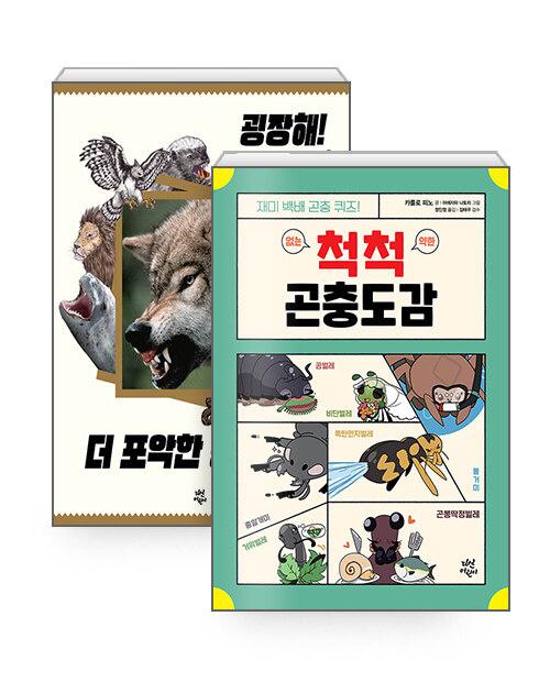 [세트] 척척 곤충도감 + 굉장해! 더 포악한 동물도감 - 전2권