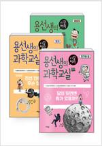 [세트] 용선생의 시끌벅적 과학교실 1~3 세트 - 전3권