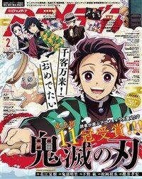 アニメディア 2020年 02 月號 [雜誌]