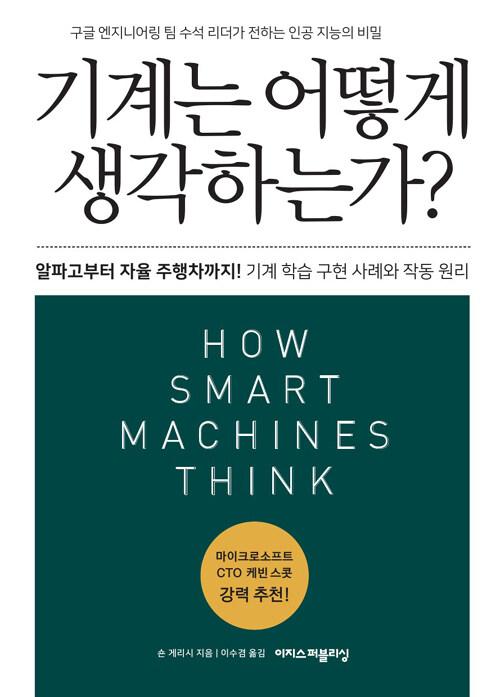 기계는 어떻게 생각하는가? : 구글 엔지니어링 팀 수석 리더가 전하는 인공 지능의 비밀