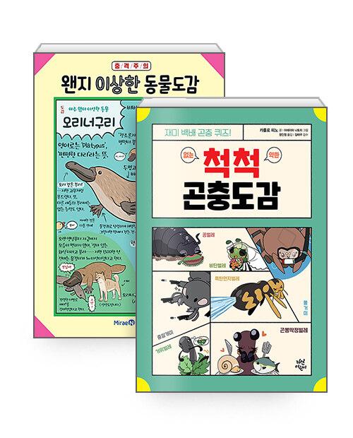 [세트] 척척 곤충도감 + 왠지 이상한 동물도감 - 전2권
