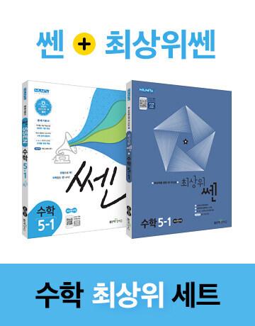 [세트] 쎈 + 최상위 쎈 초등 수학 5-1 - 전2권 (2021년용)