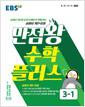 EBS 만점왕 수학 플러스 3-1 (2021년용)