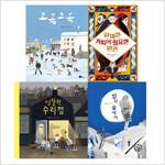 2020 초등 1학년을 위한 국어 필독 그림책 세트 - 전4권