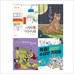 2020 초등 2학년을 위한 사회 필독서 세트 - 전4권