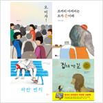2020 초등 1학년을 위한 사회 필독 그림책 세트 - 전4권