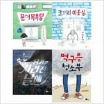 2020 초등 1학년을 위한 감정 필독 그림책 세트 - 전4권