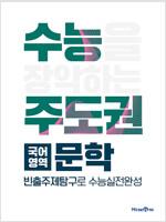 수능주도권 국어영역 문학 (2020년)