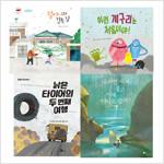 2020 초등 1학년을 위한 통합교과 필독 그림책 세트 - 전4권