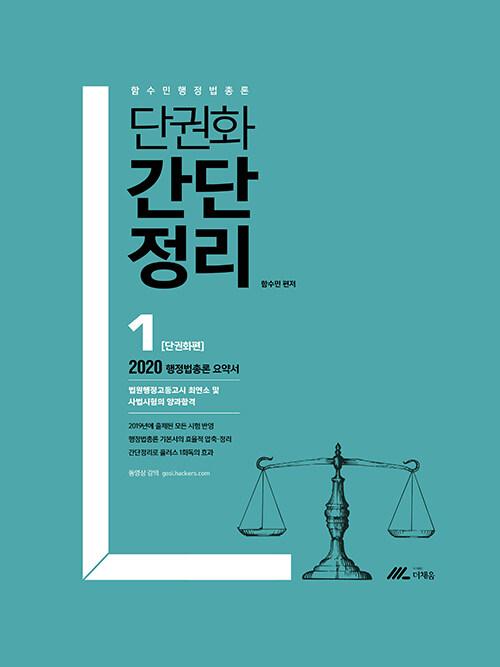 2020 함수민 행정법총론 단권화 간단정리 (요약서)