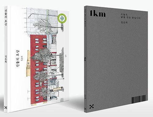 건물의 초상 + 1km 세트 - 전2권