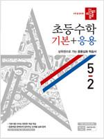 디딤돌 초등 수학 기본 + 응용 5-2 (2020년)