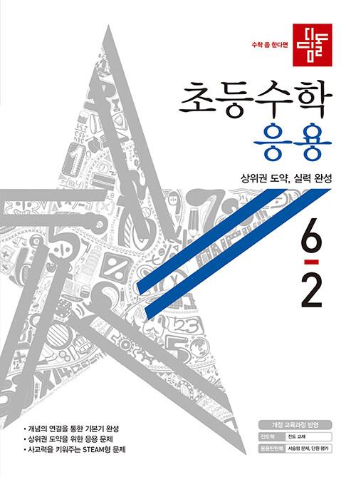 디딤돌 초등 수학 응용 6-2 (2020년)