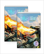 [세트] 해리 포터와 불의 잔 1~2 (양장) - 전2권