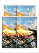 [세트] 해리 포터와 불의 잔 1~4 (반양장) - 전4권