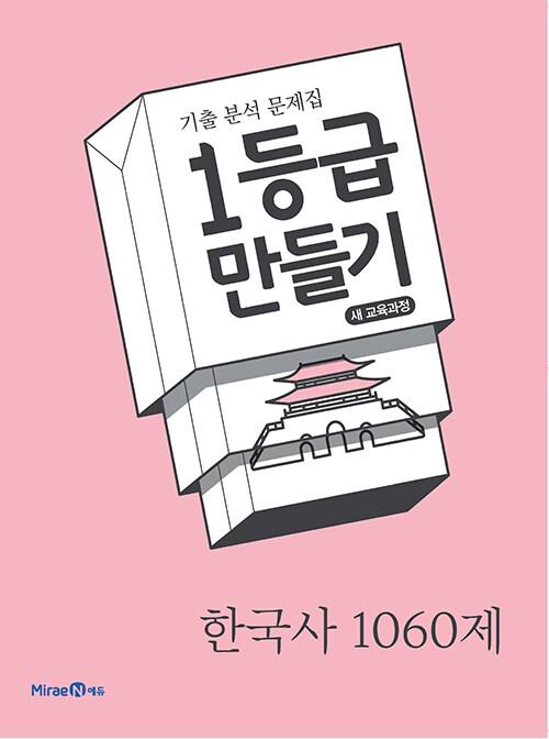 1등급 만들기 한국사 1060제 (2020년)