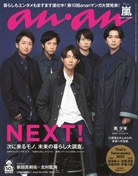 anan(アンアン) 2020年 1月8日號 No.2182 [NEXT! /嵐]
