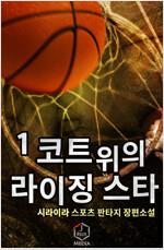 [세트] 코트 위의 라이징 스타 (총11권/완결)