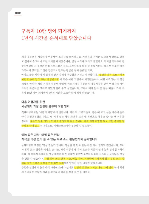 (된다! 김메주의) 유튜브 영상 만들기 : 예능 자막부터 비밀스러운 광고 수익까지! / 개정 1판(전면개정판)