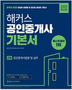 2020 해커스 공인중개사 2차 기본서 공인중개사법령 및 실무