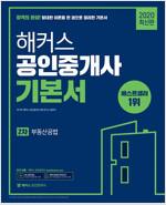 2020 해커스 공인중개사 2차 기본서 부동산공법