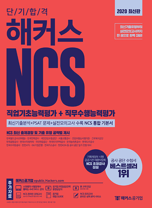 2020 단기 합격 해커스 NCS 직업기초능력평가 + 직무수행능력평가